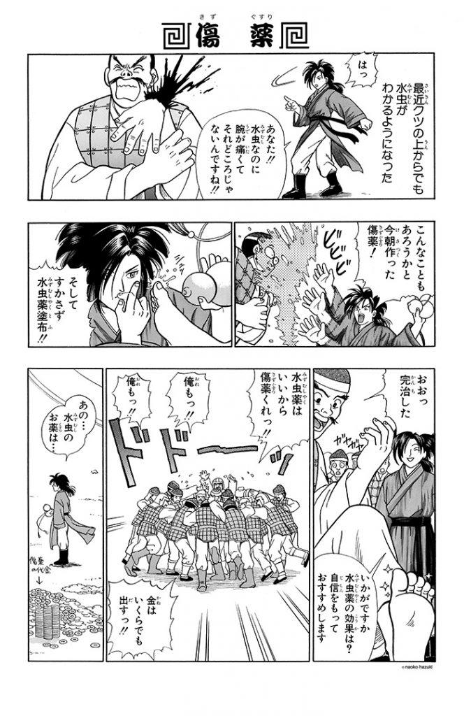 乱世の薬売りシン【01】読切 第四話「傷薬」