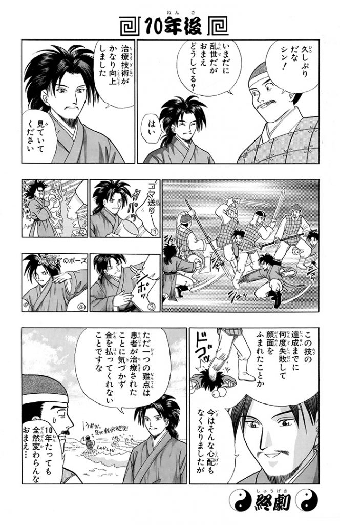 乱世の薬売りシン【01】読切 第六話「10年後」