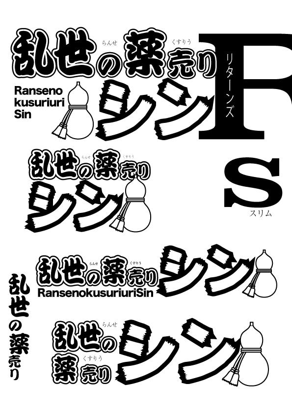 乱世の薬売りシンロゴ ロゴ案 フォント
