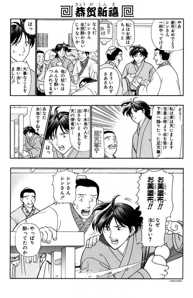 乱世の薬売りシン【16】第一話「 恭賀新禧」
