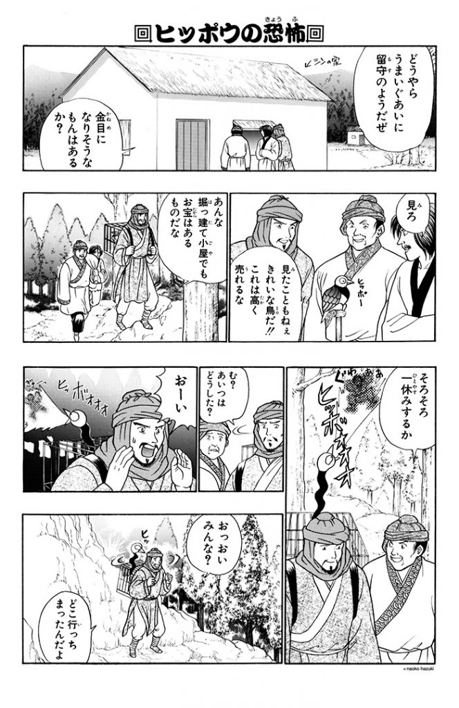 乱世の薬売りシン【16】第三話「 ヒッポウの恐怖」