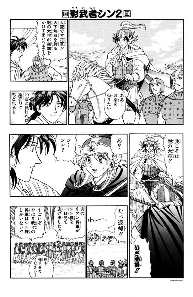 乱世の薬売りシン【16】第四話「 影武者シン2」