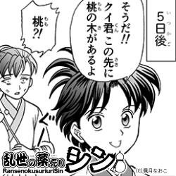 5庇後 少年シン「そうだ!!クイ君 この先に桃の木があるよ」クイ「桃!?」