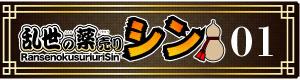 乱世の薬売りシン【01】