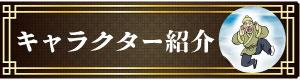 乱世の薬売りシン・キャラクター紹介
