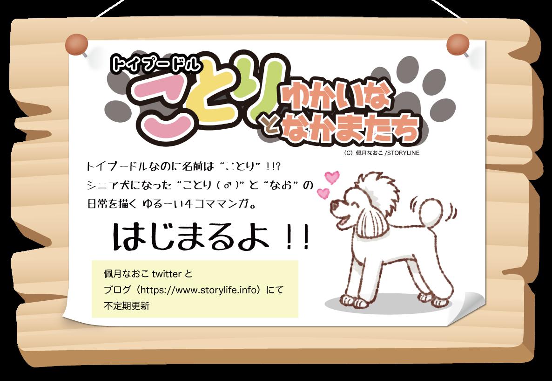 【新作】四コママンガ「トイプードル ことりとゆかいななかまたち」始まります!